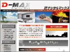 有限会社デジタルマックス